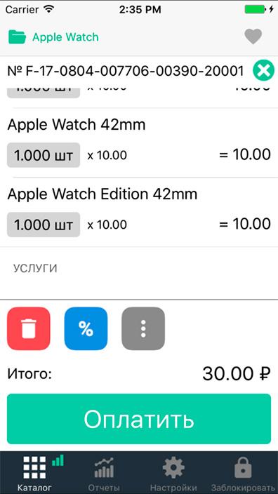 Онлайн-касса i-Retail для iOS-устройств (54ФЗ) - 4